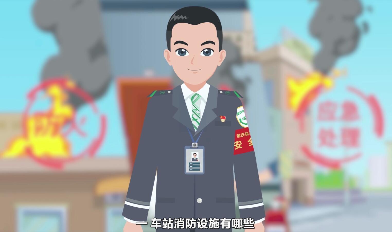 重庆轨道轻轨消防动画宣传片视频制作案例展示
